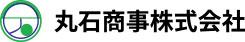 丸石商事株式会社