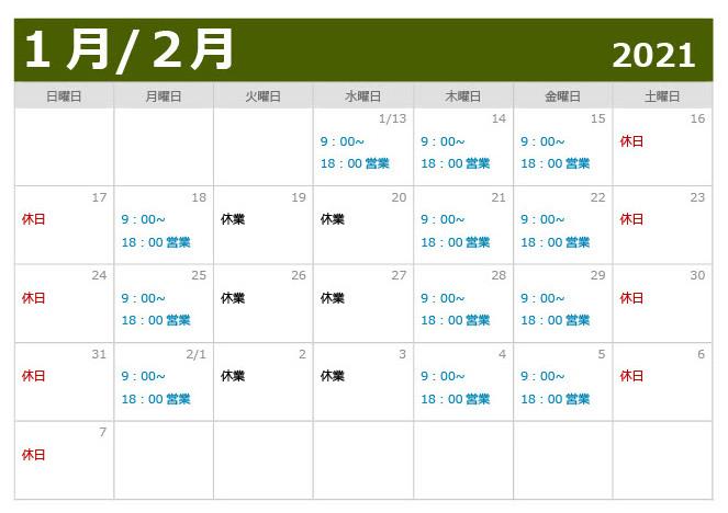 1月13日付緊急事態宣言による営業時間変更のご案内