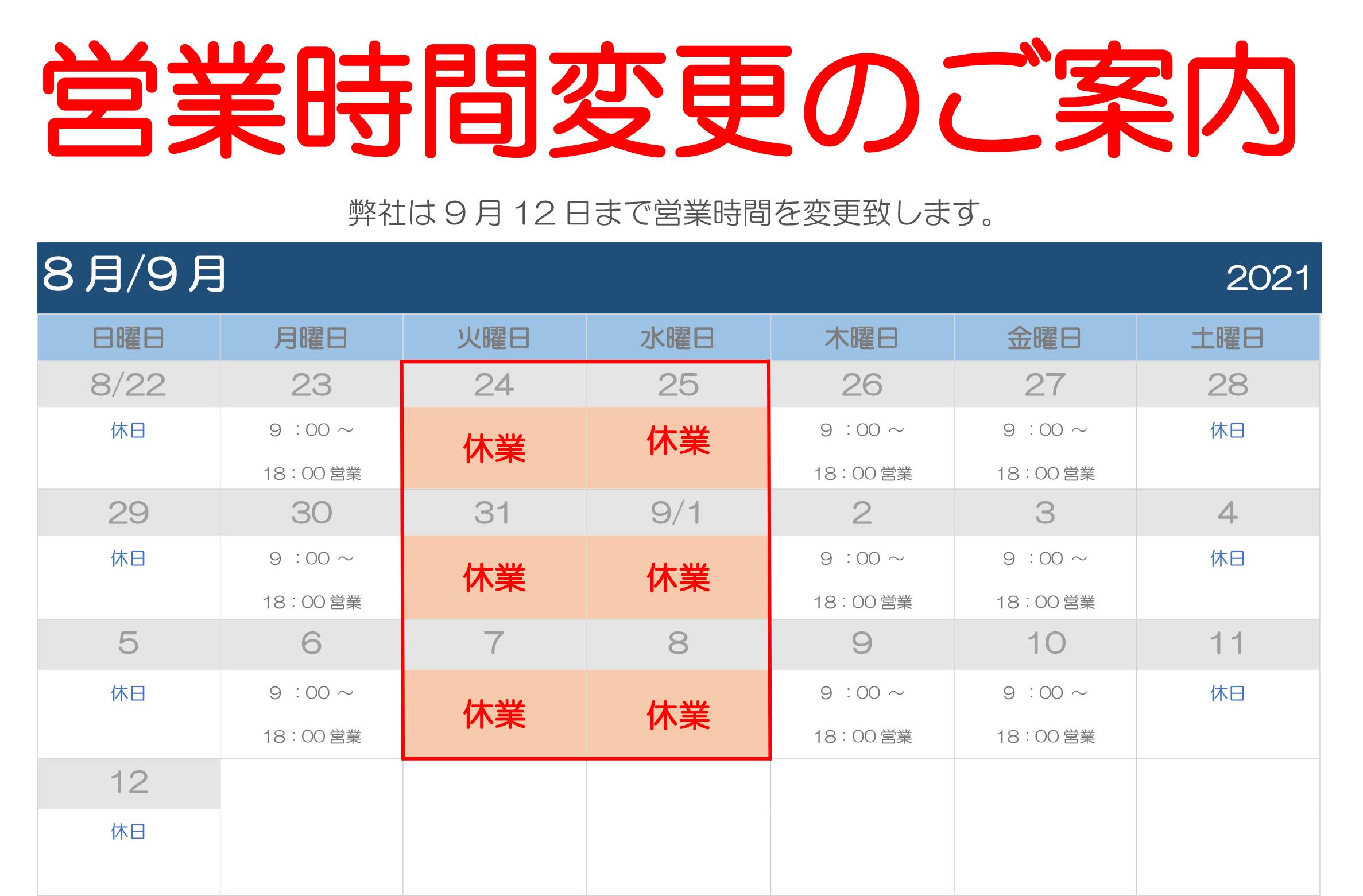 8月20日付緊急事態宣言による営業時間変更のご案内