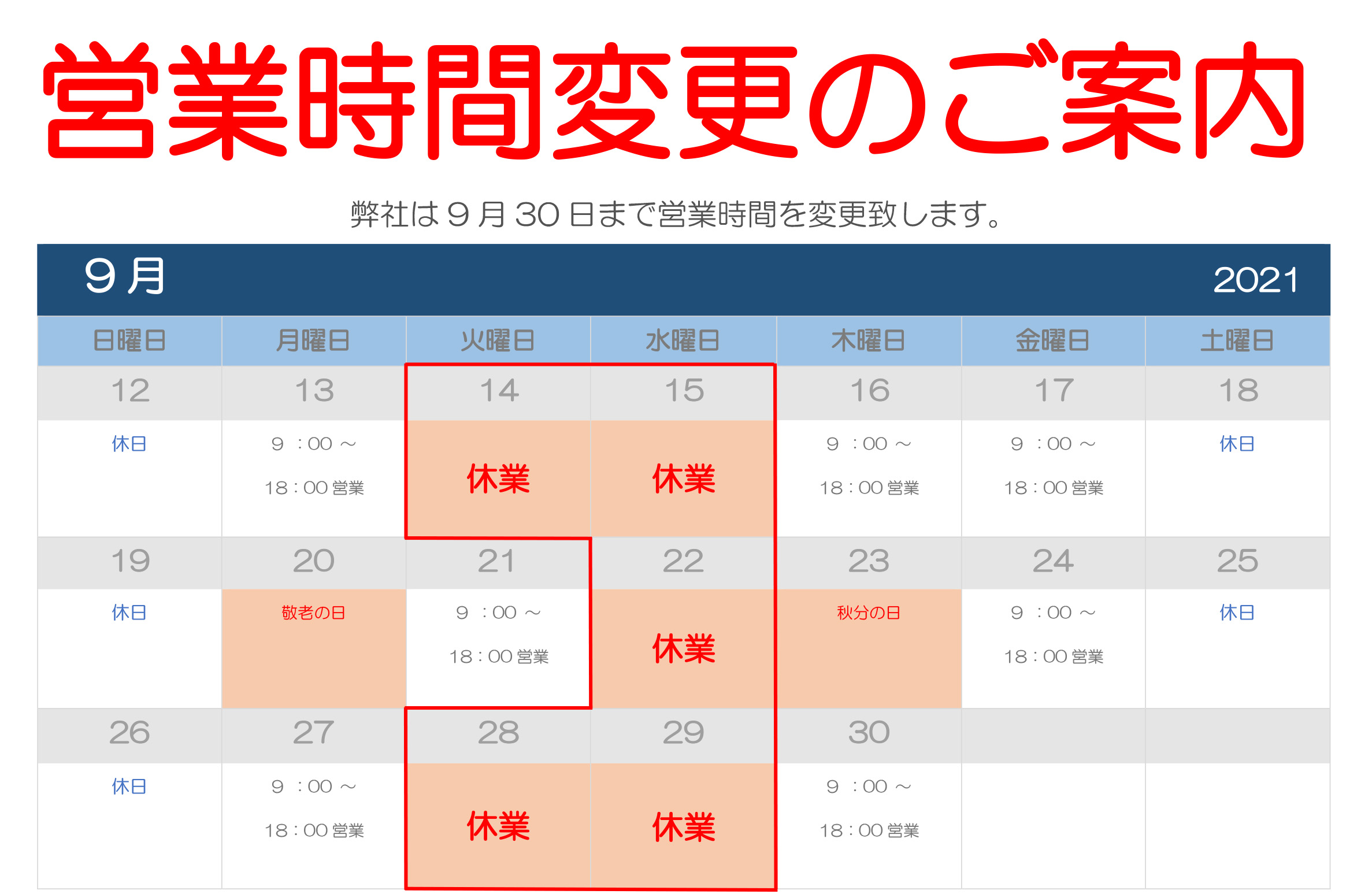 9月9日付緊急事態宣言延長による営業時間変更のご案内